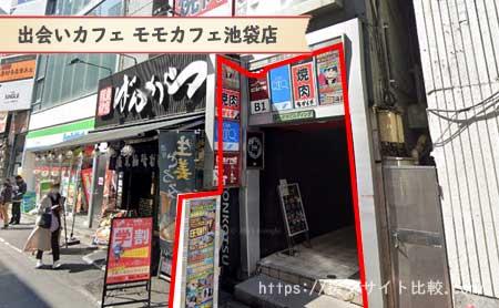 豊島区で確実に会える出会い喫茶「出会いカフェ モモカフェ池袋店」の画像