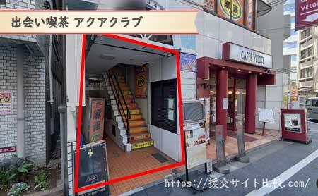豊島区で確実に会える出会い喫茶「出会い喫茶 アクアクラブ」の画像