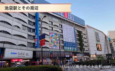 豊島区の援交にオススメの待ち合わせスポット「池袋駅とその周辺」の画像