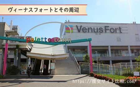 豊洲駅周辺の援交女性ナンパスポット「ヴィーナスフォートとその周辺」の画像