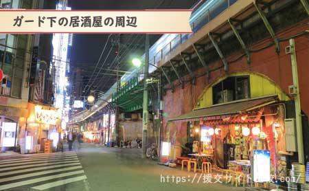 有楽町駅周辺の援交女性ナンパスポット「ガード下の居酒屋の周辺」の画像