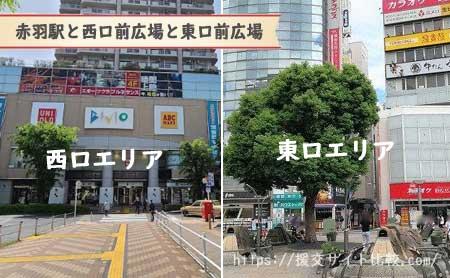 赤羽駅周辺の援交女性ナンパスポット「赤羽駅と西口前広場と東口前広場」の画像
