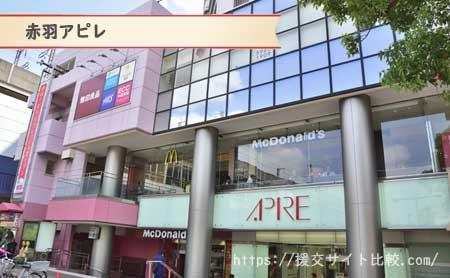 赤羽駅周辺の援交女性ナンパスポット「赤羽アピレ」の画像