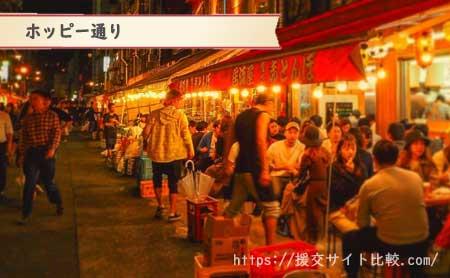 浅草駅周辺の援交女性ナンパスポット「ホッピー通り」の画像