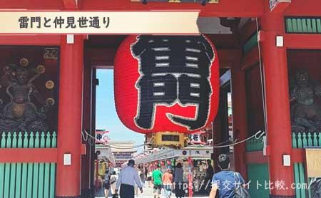 浅草駅周辺の援交女性ナンパスポット「雷門と仲見世通り」の画像