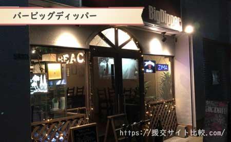 筑紫野市で確実に会えるバー「バービッグディッパー」の画像