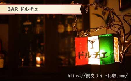 筑紫野市で確実に会えるバー「BAR ドルチェ」の画像