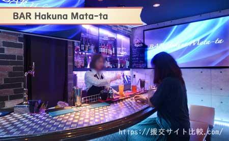 筑紫野市で確実に会えるバー「BAR Hakuna Mata-ta」の画像