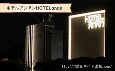 ホテルアンアンHOTELananの画像