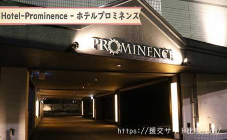 Hotel-Prominence-ホテルプロミネンスの画像