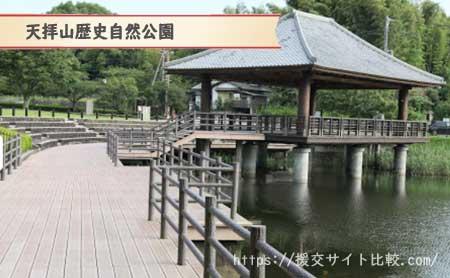 筑紫野市の援交にオススメの待ち合わせスポット「天拝山歴史自然公園」の画像