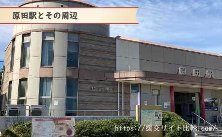 筑紫野市の援交にオススメの待ち合わせスポット「原田駅とその周辺」の画像