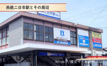 筑紫野市の援交女性のナンパスポット「西鉄二日市駅とその周辺」の画像