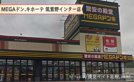 筑紫野市の援交女性のナンパスポット「MEGAドン・キホーテ筑紫野インター店」の画像