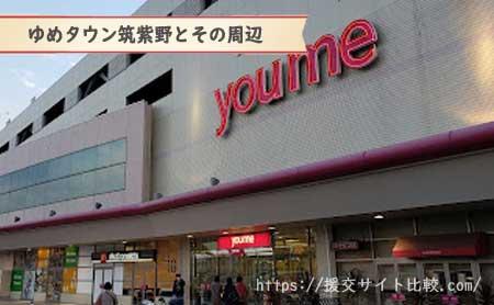 筑紫野市の援交女性のナンパスポット「ゆめタウン筑紫野」の画像