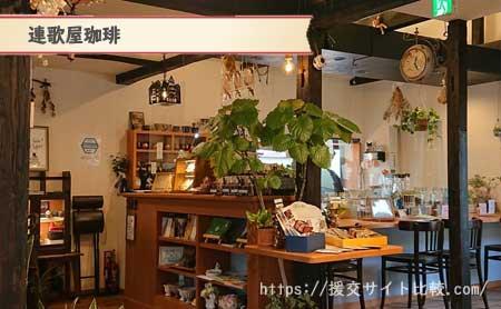 大宰府市で確実に会えるカフェ「連歌屋珈琲」の画像