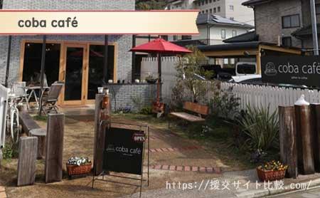 大宰府市で確実に会えるカフェ「coba café」の画像