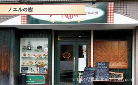 大宰府市で確実に会えるカフェ「ノエルの樹」の画像