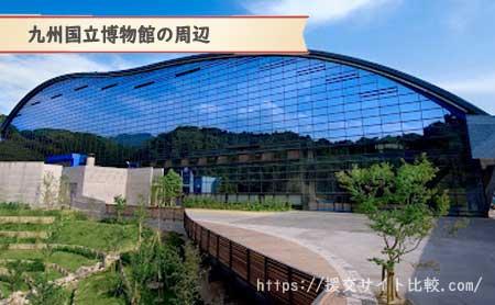 大宰府市の援交にオススメの待ち合わせスポット「九州国立博物館の周辺」の画像