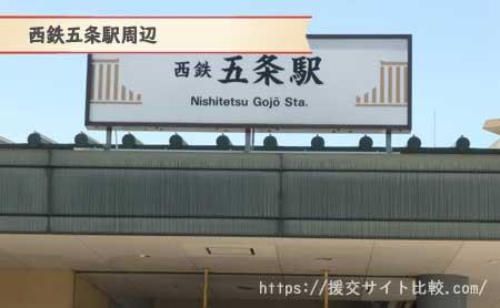 大宰府市の援交にオススメの待ち合わせスポット「西鉄五条駅周辺」の画像