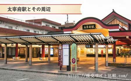 大宰府市の援交女性のナンパスポット「太宰府駅とその周辺」の画像