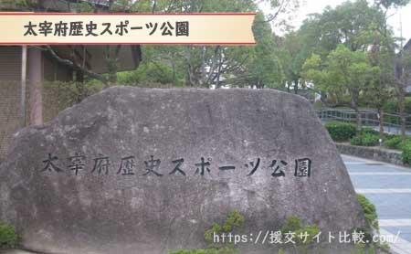 大宰府市の援交女性のナンパスポット「太宰府歴史スポーツ公園」の画像
