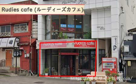 飯塚市で確実に会えるカフェ「Rudies cafe (ルーディーズカフェ)」の画像