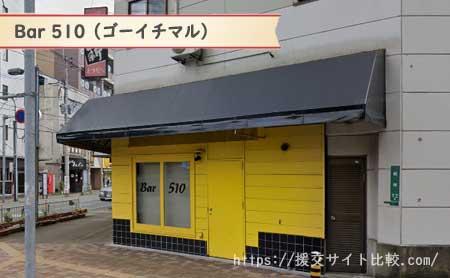 飯塚市で確実に会えるバー「Bar 510(ゴーイチマル)」の画像