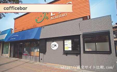 飯塚市で確実に会えるカフェ「cafficebar」の画像