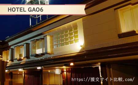 HOTEL GAO6 IIZUKAの画像