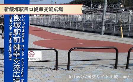 飯塚の援交にオススメの待ち合わせスポット「新飯塚駅西口健幸交流広場」の画像