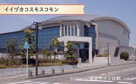 飯塚の援交にオススメの待ち合わせスポット「イイヅカコスモスコモン」の画像