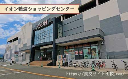 飯塚の援交女性のナンパスポット「イオン穂波ショッピングセンター」の画像