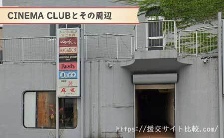 飯塚の援交女性のナンパスポット「CINEMA CLUBとその周辺」の画像