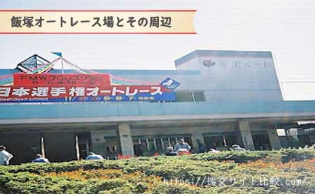 飯塚の援交女性のナンパスポット「飯塚オートレース場」の画像