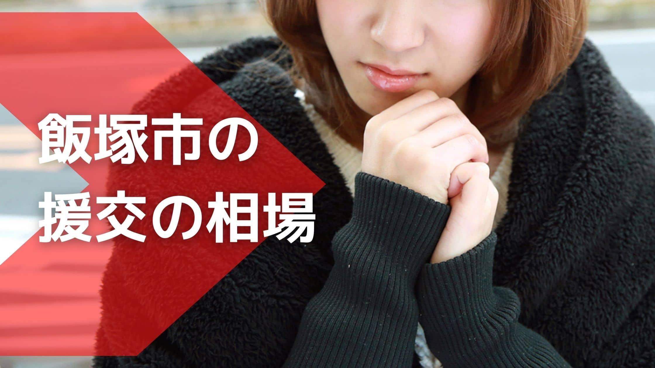 飯塚市の援交の相場