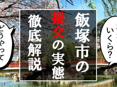 飯塚市 援交