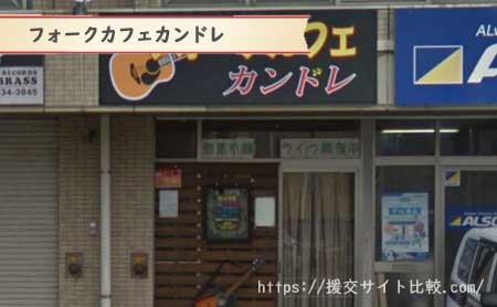 糸島市で確実に会えるカフェ「フォークカフェカンドレ」の画像