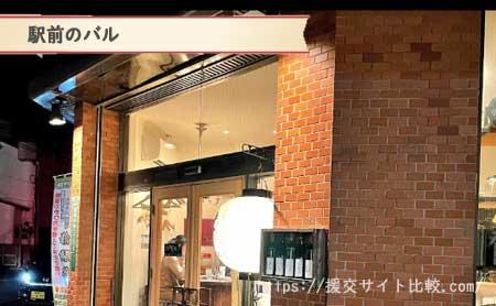 糸島市で確実に会えるバー「駅前のバル」の画像