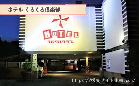 ホテル くるくる倶楽部の画像