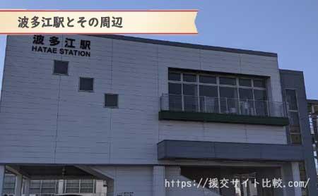 糸島市の援交にオススメの待ち合わせスポット「波多江駅とその周辺」の画像