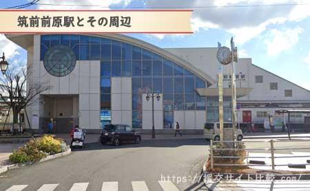 糸島市の援交女性のナンパスポット「筑前前原駅とその周辺」の画像