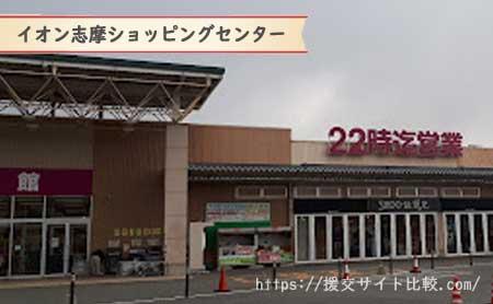 糸島市の援交女性のナンパスポット「イオン志摩ショッピングセンター」の画像