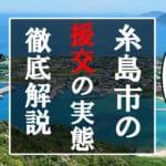 糸島市 援交