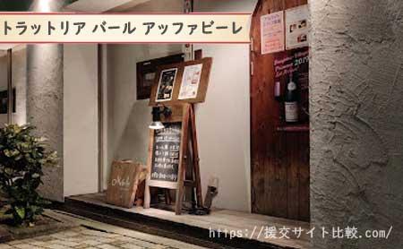 春日市で確実に会えるカフェ「トラットリア バール アッファビーレ」の画像
