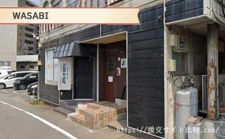 春日市で確実に会えるカフェ「WASABI」の画像