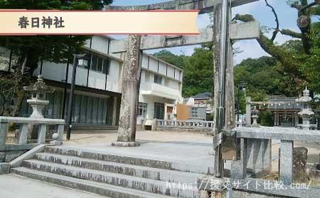 春日市の援交にオススメの待ち合わせスポット「春日神社」の画像
