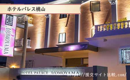ホテルパレス桃山の画像