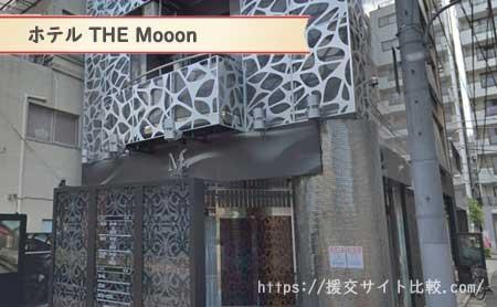 ホテル THE Mooonの画像