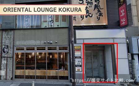 北九州市で確実に会えるラウンジ「ORIENTAL LOUNGE KOKURA」の画像